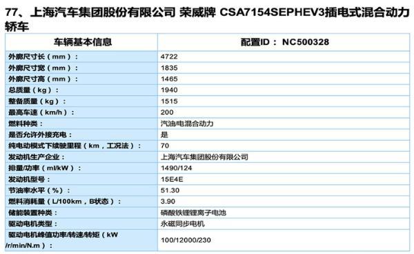 荣威ei6 MAX消息曝光 纯电续航达70km