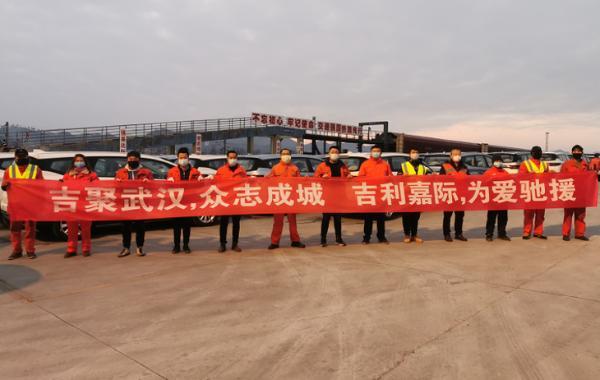 抗击疫情 吉利携李书福工艺基金会向武汉捐赠50辆吉利嘉际