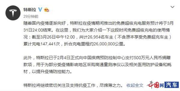 特斯拉:免费超级充电服务预计将于3月31日24时结束