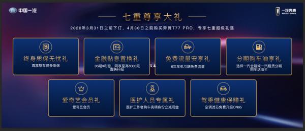 奔腾T77 PRO正式上市 售10.58-13.88万元