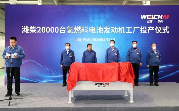 潍柴氢燃料电池发动机工厂正式投产