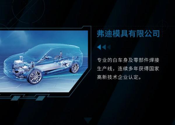 比亚迪成立5家弗迪公司 全面发展新能源汽车核心零部件产业