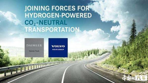 戴姆勒和沃尔沃成立氢燃料卡车合资企业