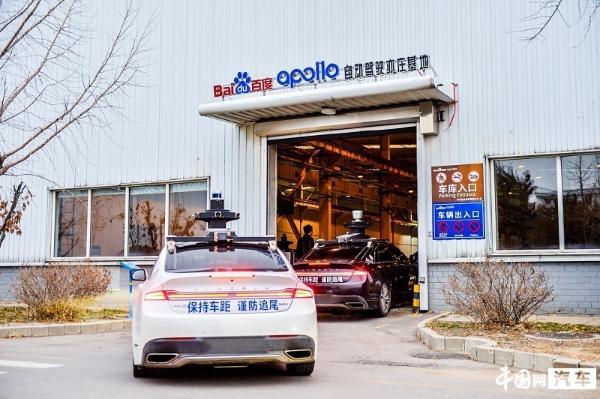 百度Apollo自动驾驶和车路协同应用测试基地建成
