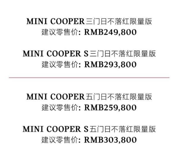 MINI限量版正式上市 售价24.98万元起/限量218台