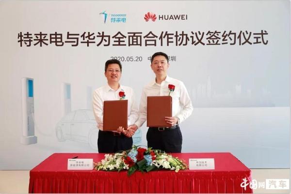 华为与特来电签订合作协议 共同开创智能充电产业