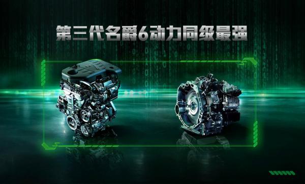 全新名爵6动力曝光 搭载全新1.5T发动机 能否挑战神车思域?