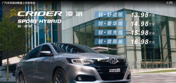 广汽本田凌派锐·混动正式上市 售13.98-16.98万元 搭1.5L混动系统
