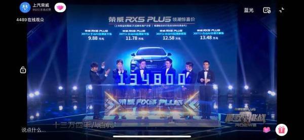 荣威RX5 PLUS正式上市 推4款车型 售价9.88万元起