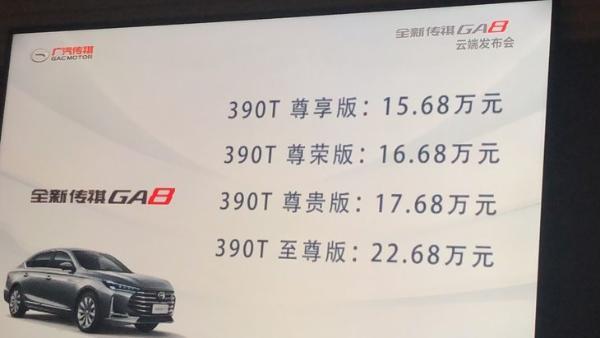 全新广汽传祺GA8正式上市 售15.68-22.68万元
