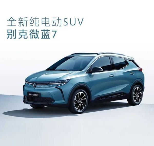 别克微蓝7年内亮相 旗下首款纯电SUV 续航500km