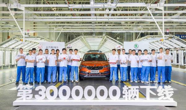 入华15年 上汽斯柯达第300万辆汽车正式下线