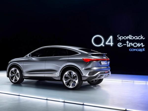 奥迪Q4 Sportback e-tron概念车亮相 2021年量产