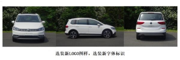 上汽大众途铠/途安L申报图曝光 更换全新品牌标识