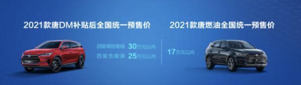 2020成都车展:新款比亚迪唐预售17万以内 内饰全面升级