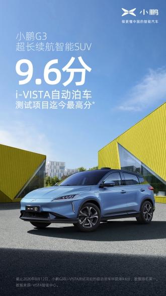 小鹏G3 获中国汽研i-VISTA测试自动泊车迄今最高分 自研实力打造中国智造新高度