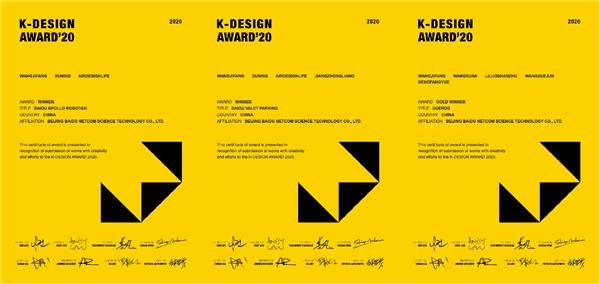 百度Apollo多项产品获K-Design国际大奖