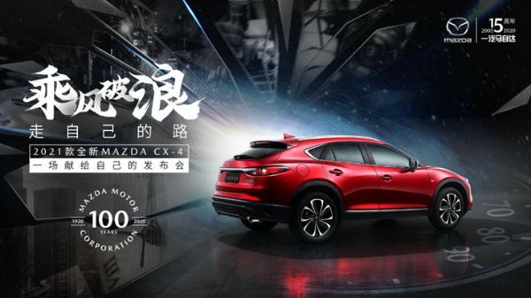 新款马自达CX-4明日上市 预售14.88万元起