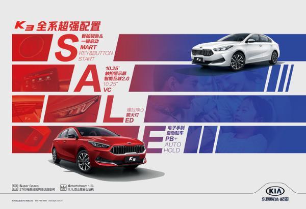 新款起亚K3正式上市 售价10.98-12.58万元