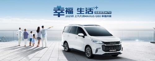 上汽大通MAXUS 7月销量11,511台 同比大涨26.4%