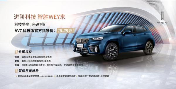 """售价19.28万,""""同级唯一智能科技座舱""""VV7科技版进阶上市"""