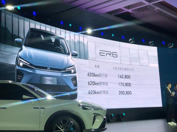 荣威R ER6正式上市 补贴后售价16.28万元起 NEDC续航620km