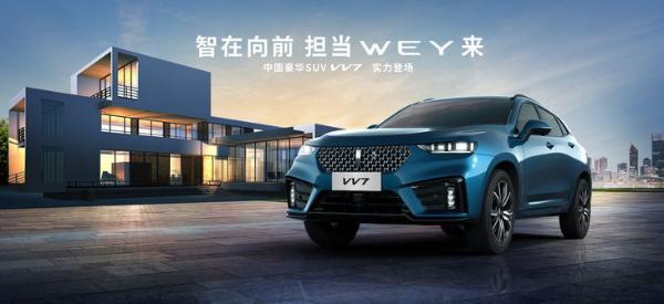 WEY VV7科技版正式预售 预售19.38万元