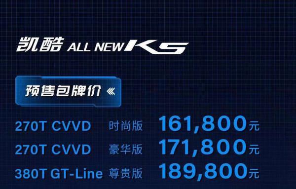 起亚全新K5凯酷9月7日正式上市 预售16.18万元起