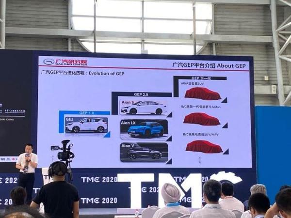 广汽新能源新车计划曝光 将推多款新车