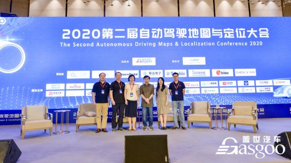 2020第二届自动驾驶地图与定位大会圆满落幕!
