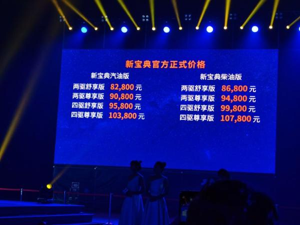 更换国6排放发动机 全新江铃宝典售8.28-10.78万元