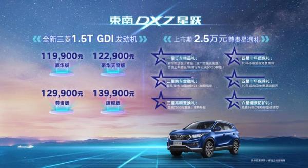 东南DX7星跃正式上市 售11.99-13.99万元