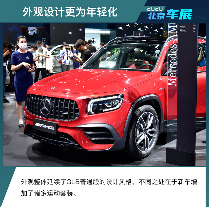 2020北京车展:实拍梅赛德斯-AMG GLB 35 搭载2.0T发动机