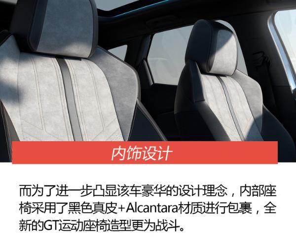 解析新款标致3008 配置升级更为丰富 增混动版车型