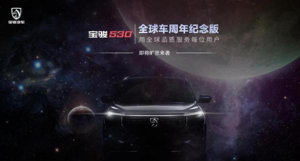 宝骏530全球车周年纪念版9月中下旬上市 外观配置升级