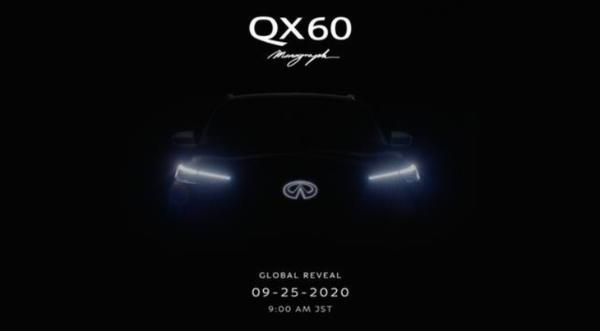 新一代英菲尼迪QX60前脸概念图曝光 将于9月25日正式发布