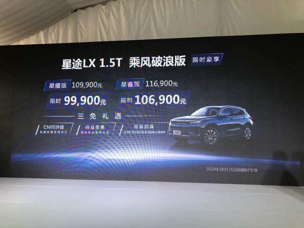 星途LX乘风破浪版已于北京地区正式上市 搭多项实用配置