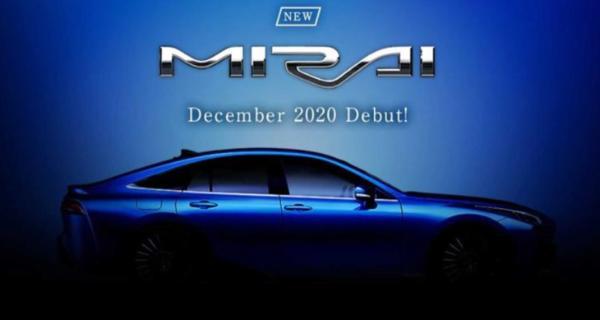 丰田全新一代Mirai量产版车型将12月首发 续航或提升至405英里