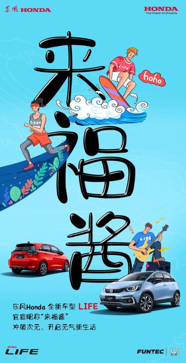 """东风本田LIFE正式命名""""来福酱"""" 将于10月15日发布"""
