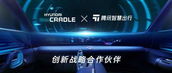 """腾讯""""TIME计划""""新伙伴,现代(北京)入圈"""