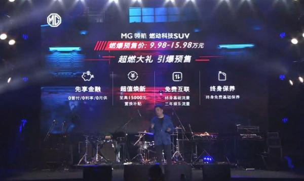 MG领航正式开启预售 预售价格区间9.98万—15.98万