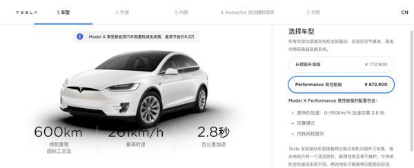 新款Model S/Model X上市 续航升级/价格不变