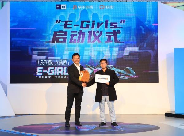 FE电动方程式中国秀首站落地北京 E-Girls活动正式启动