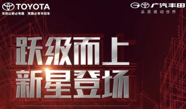 广汽丰田凌尚预告图发布 TNGA架构打造/广州车展全球首发