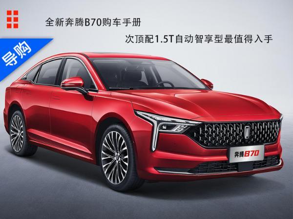 全新奔腾B70购车手册,1.5T自动智享版最值得购买