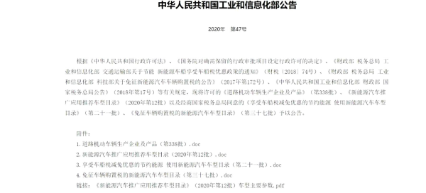 工信部发布新能源汽车推广应用推荐车型目录
