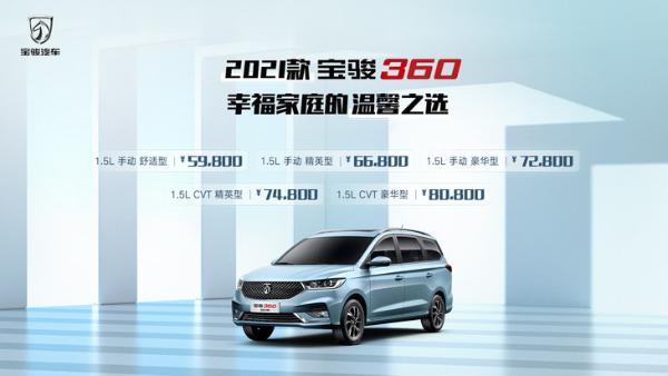 2021款宝骏360上市 售价5.98万-8.08万元