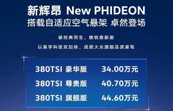 新款大众辉昂正式上市 售价34.00-44.60万元