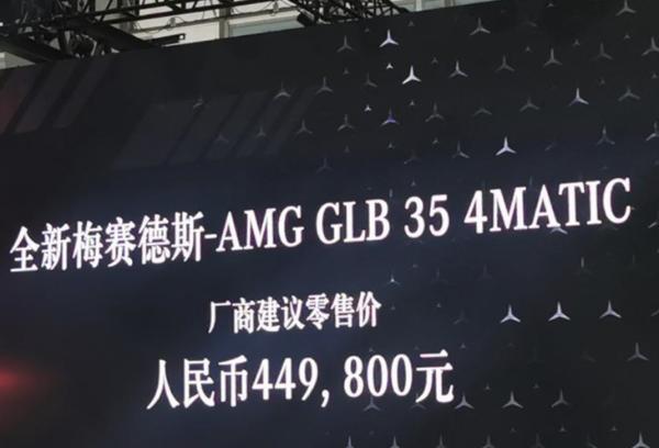 2020广州车展:奔驰AMG GLB 35正式上市