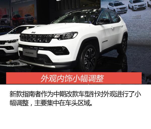 2020广州车展:实拍新款Jeep指南者